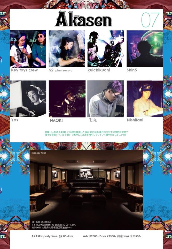 5/31(土)28:00 AKASENにkuchikuchiでライブ出演します。