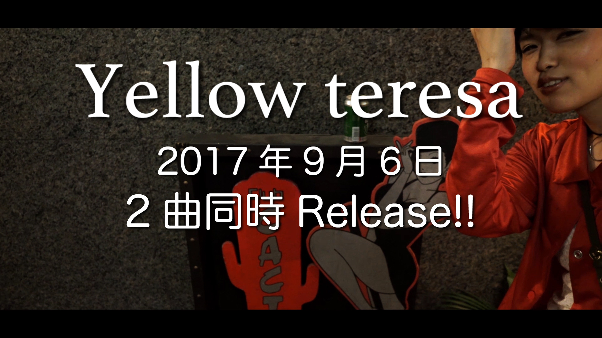 2017/9/6 yellow teresa 焼け石に水PRODUCTIONより2曲同時リリース♫